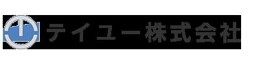 相模原市・町田市でハウスクリーニング・エアコンクリーニングならテイユー株式会社へ ロゴ