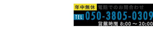相模原市・町田市でハウスクリーニング・エアコンクリーニングならテイユー株式会社へ お問い合わせ