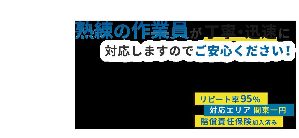 相模原市・町田市でハウスクリーニング・エアコンクリーニングならテイユー株式会社へ メインイメージ