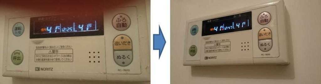 浴室操作盤