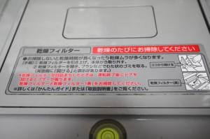 ヒートポンプ式洗濯機2