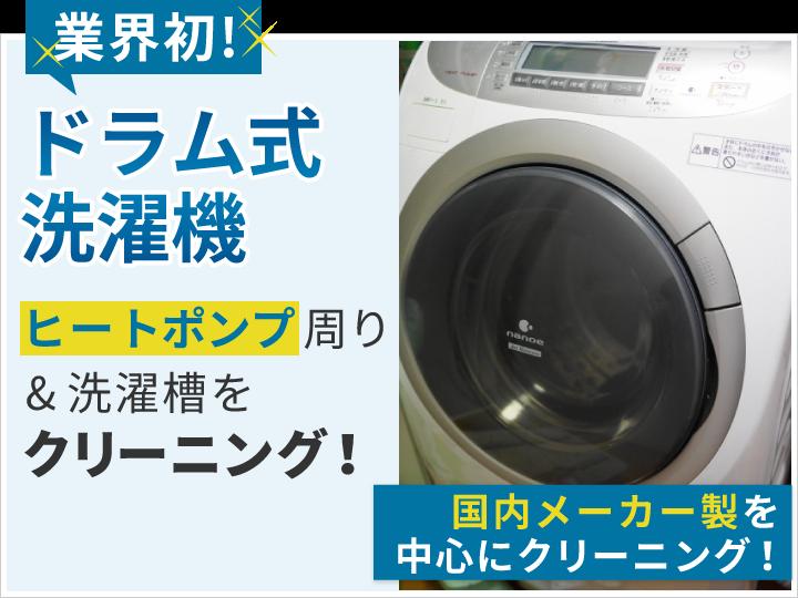 ななめドラム式洗濯機をクリーニング!