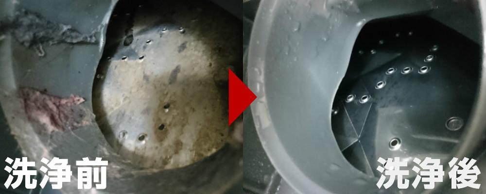 洗濯槽ビフォーアフター